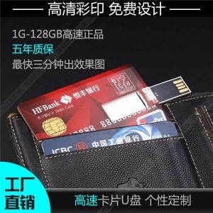 超薄U盘定制 卡片超薄U盘定制 塑胶超薄U盘定制