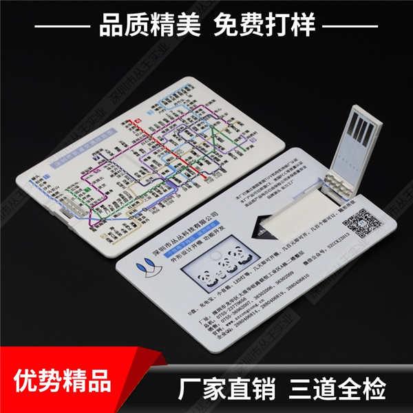 webkey卡片U盘