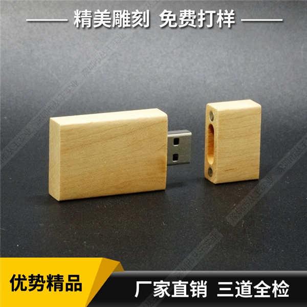 商务礼品木质U盘