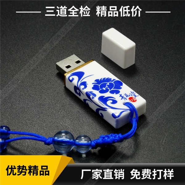 陶瓷文化风青花U盘