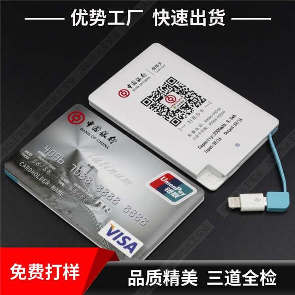 塑胶充电宝定制 卡片式塑胶充电宝 塑胶充电宝彩印定制LOGO