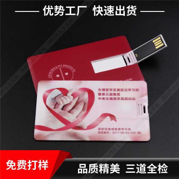 卡片U盘定制 1g卡片U盘定制 彩印logo卡片U盘定制