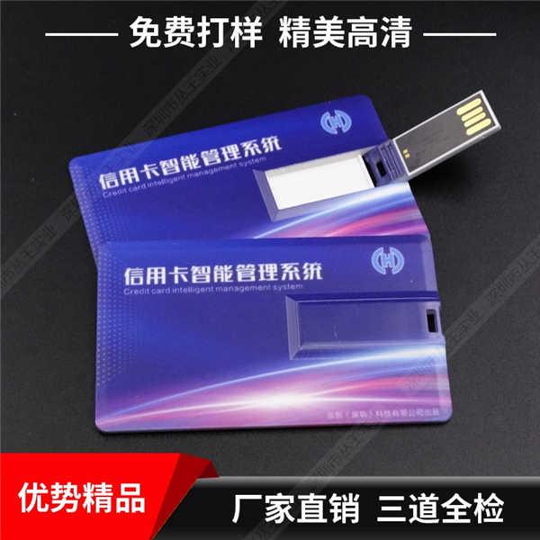卡片U盘定制 2g卡片U盘定制 定制logo卡片U盘彩印