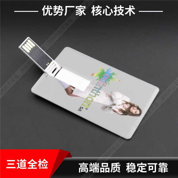 卡片U盘定制 卡片U盘定制人物 个性塑胶32G卡片U盘