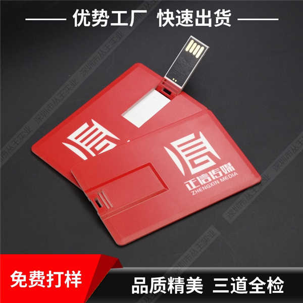 天津卡片U盘定制 创意卡片名片式U盘 塑胶超薄卡片U盘定制图案