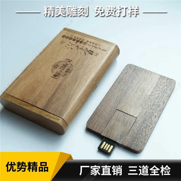 木质U盘定制 商务礼品木质卡片U盘 木质U盘定制logo