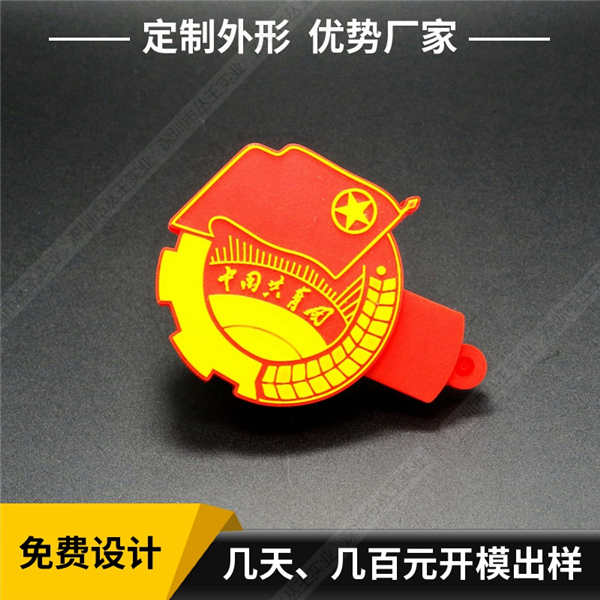 PVC软胶U盘定制 共青团团徽造型U盘定制 创意PVC软胶加密U盘