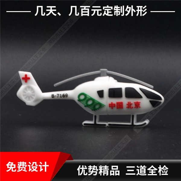 软胶硅胶U盘定制  个性创意U盘设计 直升机卡通优盘厂家
