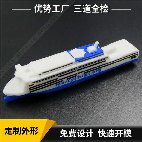 软胶硅胶U盘定制 个性创意U盘只读 轮船卡通优盘厂家