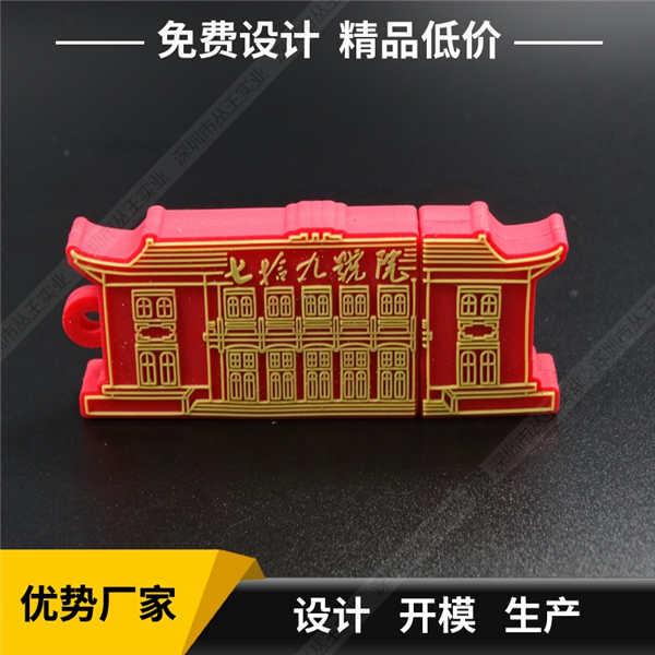 卡通U盘16g 广告礼品U盘工厂 房屋造型软胶优盘定制