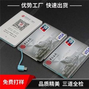卡片银行卡形塑胶充电宝定制