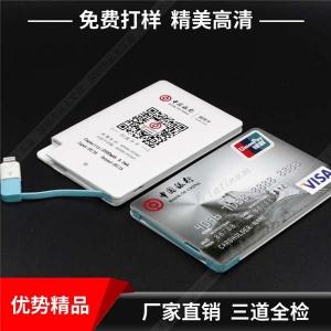彩印卡片塑胶充电宝定制
