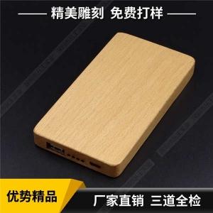 木质移动电源充电宝