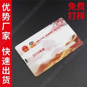 卡片U盘定制 塑胶8G卡片U盘 展示礼品卡片U盘定制图片文案