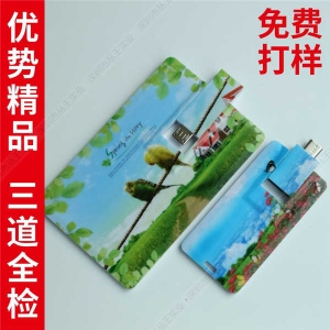 手机U盘定制 个性卡片式手机U盘 塑胶手机U盘定制定制logo图文