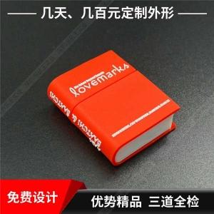 pvc软胶U盘定制 个性书本造型pvc软胶U盘 pvc软胶U盘定制外形