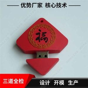 软胶硅胶U盘定制 128gu盘厂家 福字卡通优盘